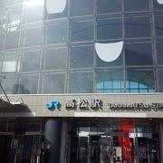 香川県の玄関駅