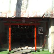 茅ヶ崎サザン神社