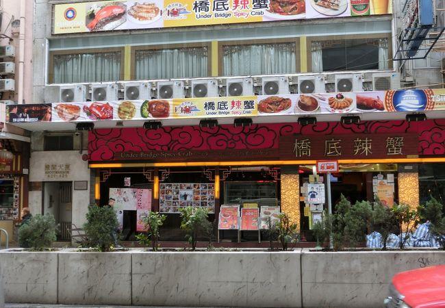 橋底辣蟹 (銅鑼灣店)