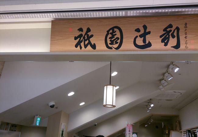祇園辻利 京都駅八条口店