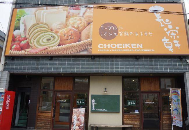 田原製パン長栄軒