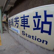 九份への最寄駅