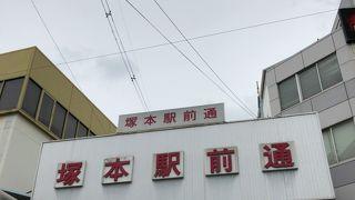 塚本駅前通商店街