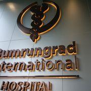 超大型病院バムルンラード病院