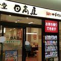 写真:日高屋 キュービックプラザ新横浜店