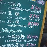 中華ランチのラーメンがおいしい