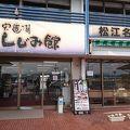 松江名産センター