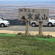 八郎潟や鳥海山が一望