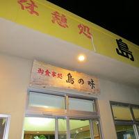 お食事処 島の駅