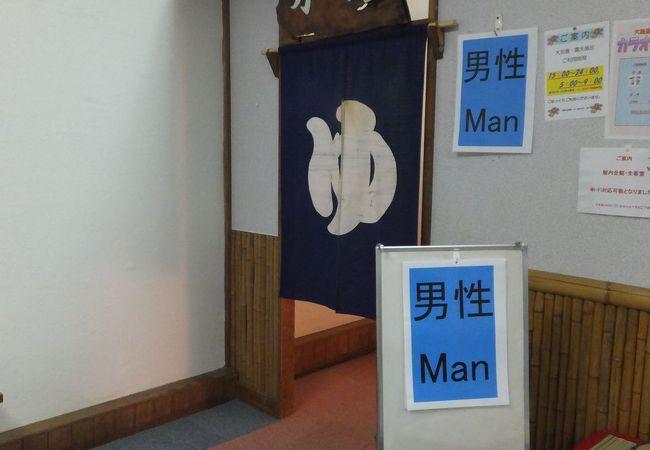 三原山温泉 (大島温泉ホテル)