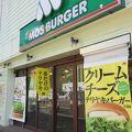 写真:モスバーガー 茅ヶ崎北口店