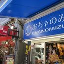 お茶の水楽器店街