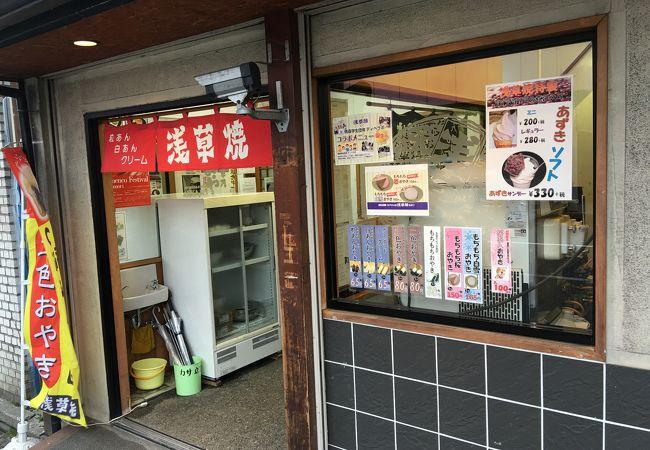 浅草焼 (中央古川通り店)