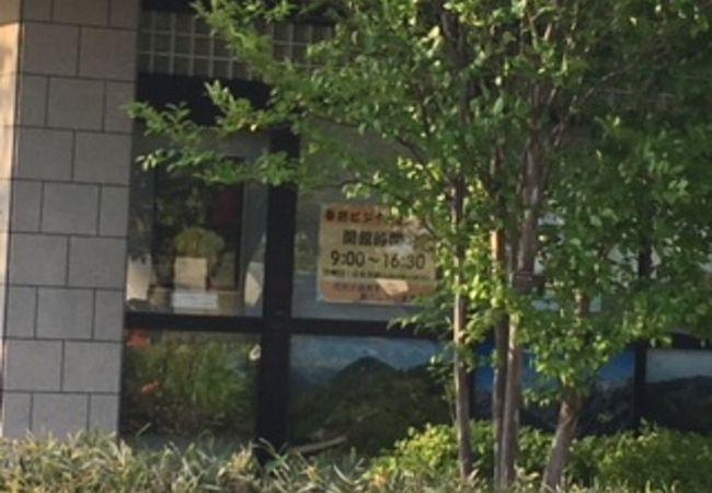 神奈川県立 秦野ビジターセンター