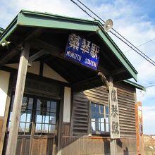 隣の北浜駅と共に味のある駅舎