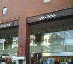 イトーヨーカドー (茅ヶ崎店)