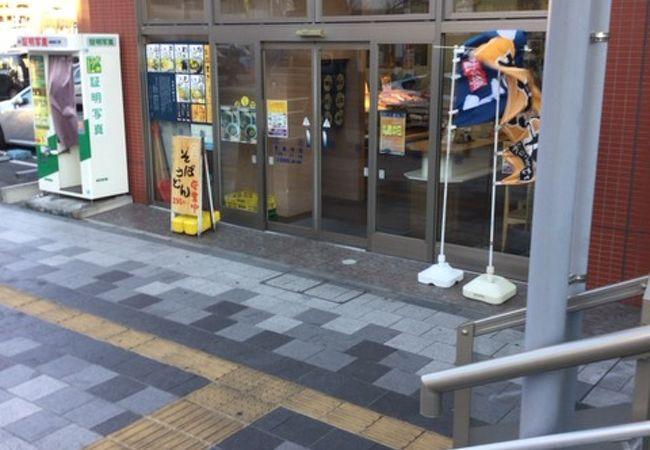 丸政 甲府駅北口店