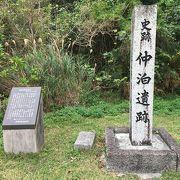 沖縄の歴史を知る