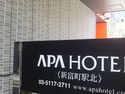 アパホテル<新富町駅北> 写真