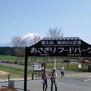 道の駅 朝霧高原に隣接した新しい施設。