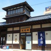 飯坂温泉共同浴場