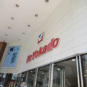 成都の真ん中で日本のスーパーに安心