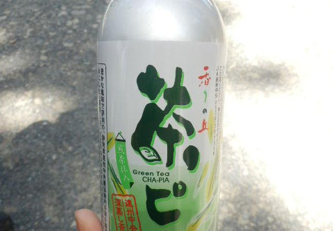 香りの丘茶ピア
