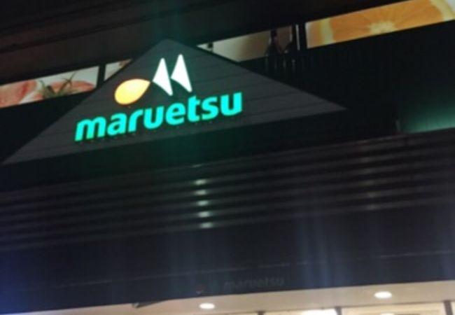 マルエツ (市ヶ谷見附店)