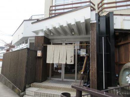 野沢温泉 河一屋旅館 写真