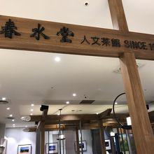 春水堂 (高雄左営店)