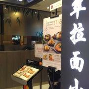 中華のチェーン店
