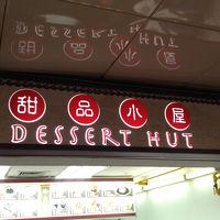 デザート ハット