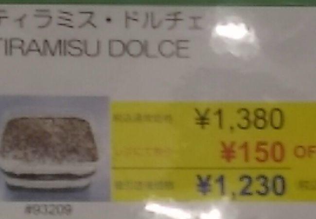 コストコ (かみのやま店)