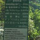 光滝寺キャンプ場