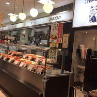 神戸コロッケ 丸井溝口店