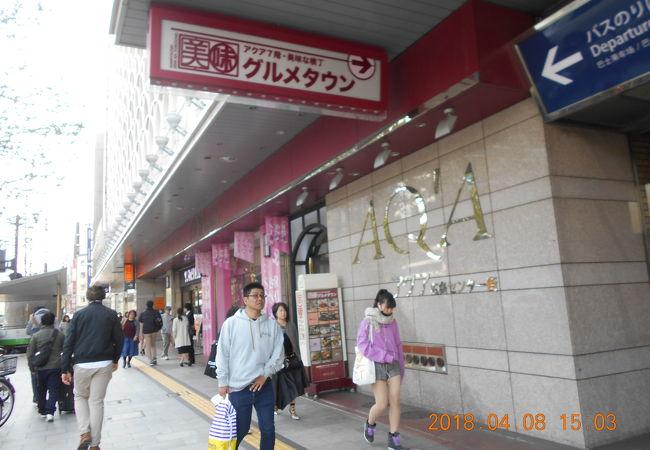 アクア広島センター街
