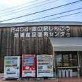 小さい道の駅です
