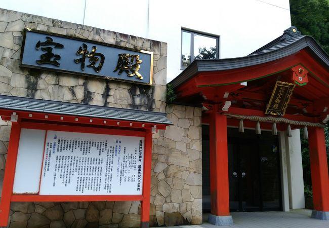 箱根神社宝物殿