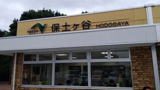 第三京浜から横浜新道で保土ケ谷パーキングエリア