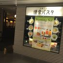 鎌倉パスタ 関西国際空港店