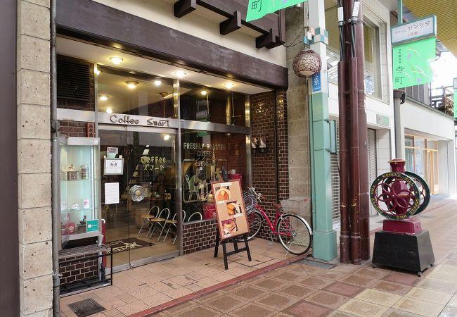スマート珈琲店