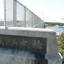 三崎側入口から見た城ヶ島大橋