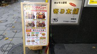 ホルモン道場 寄り本舗 神田店