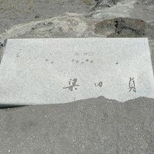 作曲者、梁田貞の譜碑