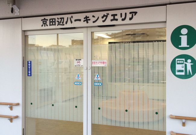 京田辺パーキングエリア (下り)