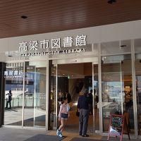 スターバックスコーヒー 蔦屋書店 高梁市図書館店