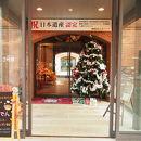 舞鶴赤れんがパーク(舞鶴市政記念館)