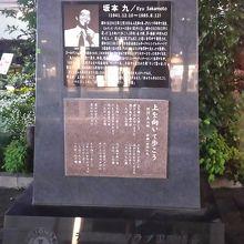 坂本九石碑