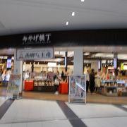 鹿児島中央駅ビルの中にあります。