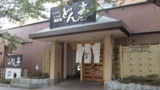 どん亭 横浜本牧店